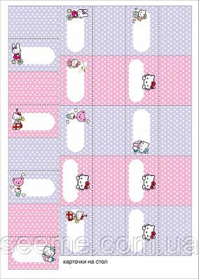 """Карточки на стол в стиле """"Hello Kitty"""", 1 лист"""