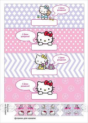 """Этикетки на большие бутылки + флажки для канапе в стиле """"Hello Kitty"""", 1 лист"""