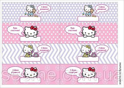 "Этикетки на бутылки в стиле ""Hello Kitty"", 1 лист"