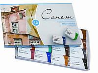 Акварельные художественные краски Сонет, набор 16 цветов, в кюветах