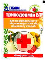Білогічний Фунгіцид від захворювань Триходермін 20 г (захист та лікування)