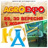 Отчет о прошедшей  агропромышленной выставке АгроЭкспо 2016