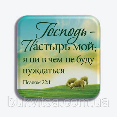 """Магнит """"Господь - Пастырь мой; я ни в чем не буду нуждаться"""", фото 2"""