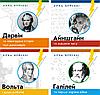 Лука Новеллі. Комплект з 4 книжок (Айнштайн, Дарвін, Вольта, Галілей)