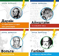 Лука Новеллі. Комплект з 4 книжок (Айнштайн, Дарвін, Вольта, Галілей), фото 1