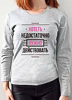 """Женская футболка """"Хотеть недостаточно, нужно действовать"""""""
