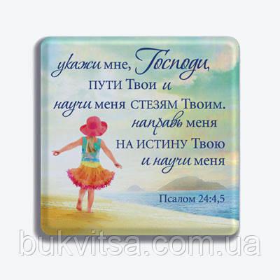 """Магнит """"Укажи мне, Господи, пути твои и научи меня стезям Твоим…"""""""