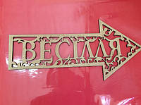 Надпись - стрелка из дерева Весілля
