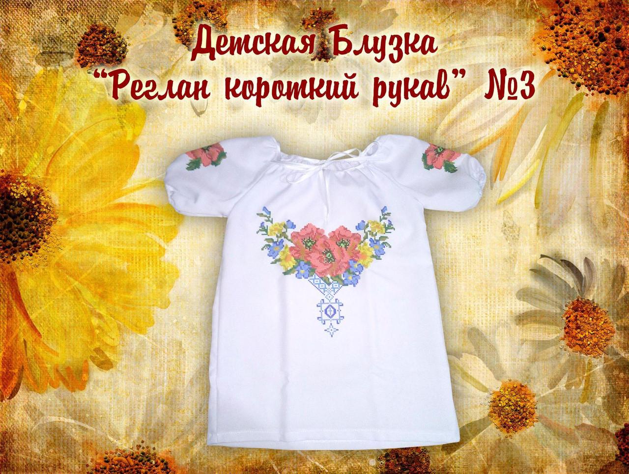 """Блузка """"Реглан-03"""" короткий рукав"""