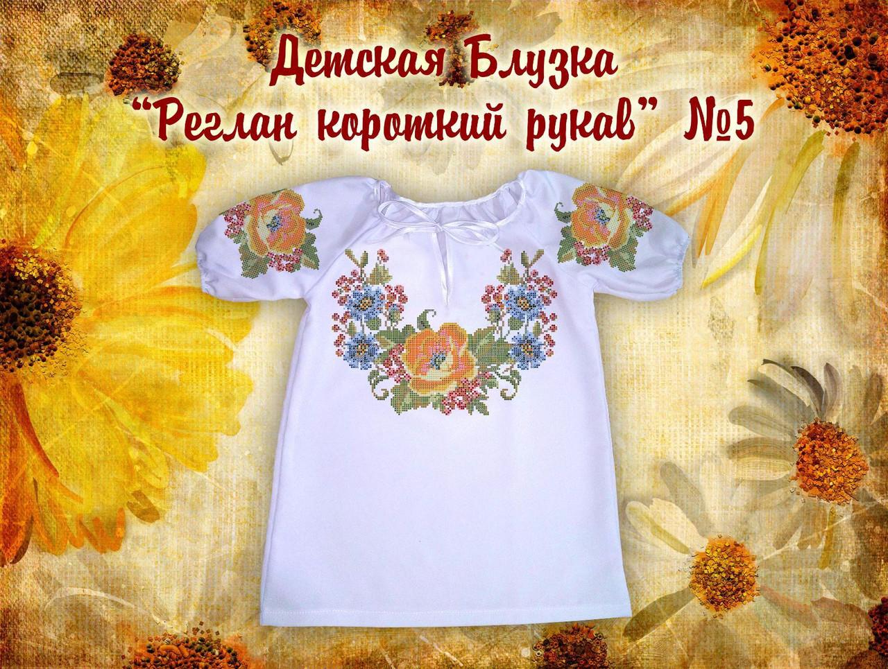 """Блузка """"Реглан-05"""" короткий рукав"""