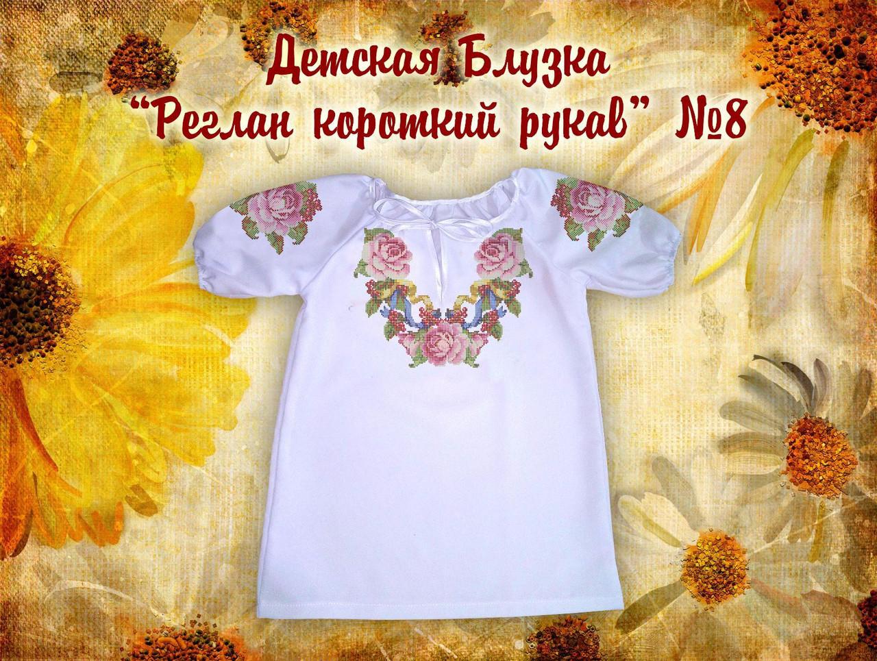 """Блузка """"Реглан-08"""" короткий рукав"""