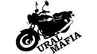 Виниловая наклейка на мотоцикл (Урал мафия) (от 12х15 см)