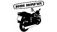 Виниловая наклейка на мотоцикл (мафия) (от 12х15 см)