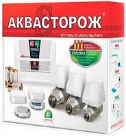 Система защиты от протечек воды Аквасторож КЛАССИК 2х15 Радио