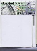 Бумага для черчения, А4, 10 листов, с рамкой. Набор № 3 ПК 4510ВЕ