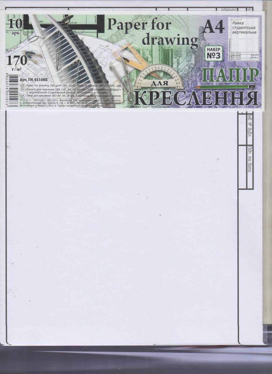 Бумага для черчения, А4, 10 листов, с рамкой. Набор № 3 ПК 4510ВЕ - Megapen Канцтовары HandMade Сувениры в Запорожье