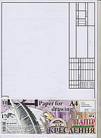 Бумага для черчения, А4, 10 листов, с рамкой. Набор № 4 ПК 4510ГЕ