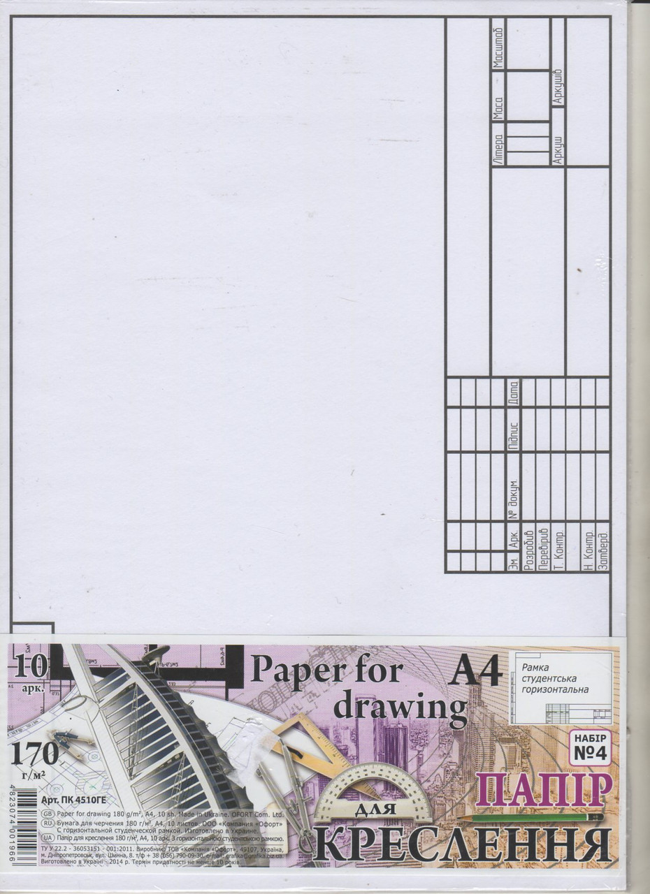 Бумага для черчения, А4, 10 листов, с рамкой. Набор № 4 ПК 4510ГЕ - Megapen Канцтовары HandMade Сувениры в Запорожье