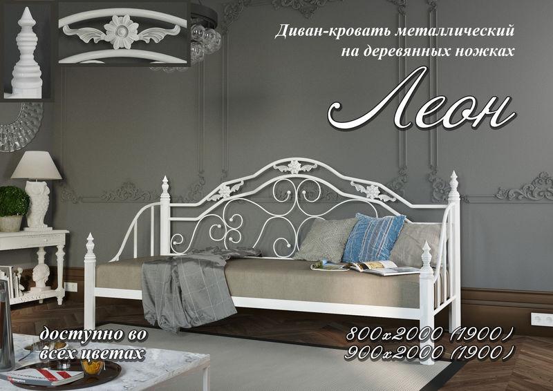 Кровать - диван Леон Металл-дизайн
