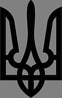 Виниловая интерьерная наклейка Герб Украины (от 10х6 см)