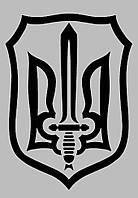 Виниловая интерьерная наклейка Герб УПА (от 13х10 см)