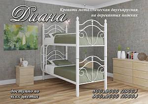Ліжко двоярусне (дерево ніжки) Діана Метал-дизайн 90 см (бежевий, білий оксамит)
