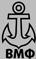 Виниловая интерьерная наклейка ВМФ (от 10х6 см)