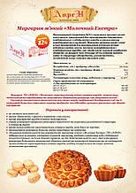 """Маргарин молочный 82 % """"Лорен"""" (ТМ """"Маселко"""")"""