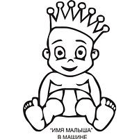 Виниловая наклейка - Ребенок в машине король (от 25х14 см)
