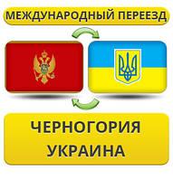 Международный Переезд из Черногории в Украину