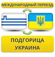 Международный Переезд из Подгорицы в Украину