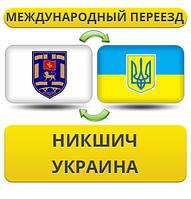 Международный Переезд из Никшича в Украину