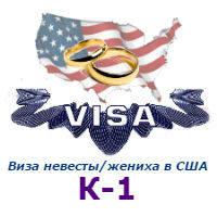 """Пакет услуг """"Жених/невеста гражданина(ки)"""". Визы в США категория """"К"""""""