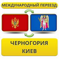 Международный Переезд из Черногории в Киев