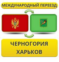 Международный Переезд из Черногории в Харьков