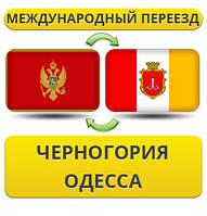 Международный Переезд из Черногории в Одессу