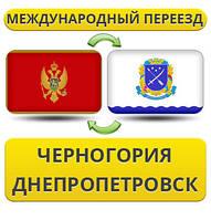 Международный Переезд из Черногории в Днепропетровск