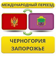 Международный Переезд из Черногории в Запорожье