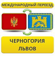 Международный Переезд из Черногории во Львов