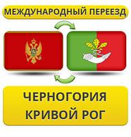 Международный Переезд из Черногории в Кривой Рог