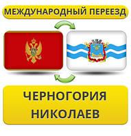 Международный Переезд из Черногории в Николаев