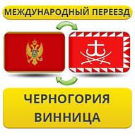 Международный Переезд из Черногории в Винницу