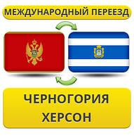 Международный Переезд из Черногории в Херсон