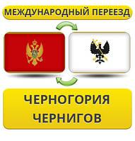 Международный Переезд из Черногории в Чернигов