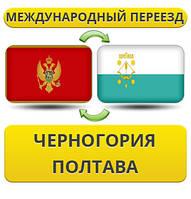 Международный Переезд из Черногории в Полтаву