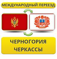 Международный Переезд из Черногории в Черкассы