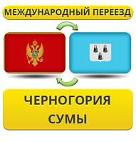 Международный Переезд из Черногории в Сумы