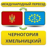 Международный Переезд из Черногории в Хмельницкий