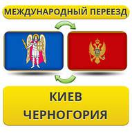 Международный Переезд из Киева в Черногорию
