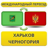 Международный Переезд из Харькова в Черногорию